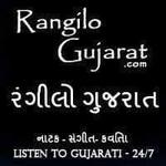 રંગીલો ગુજરાત