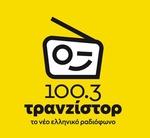 Τρανζίστορ 100.3