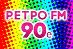 Ретро FM – 90e