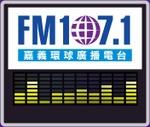 微微笑廣播網 – 嘉義環球