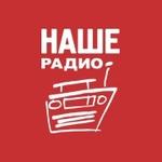 НАШЕ Радио Воронеж