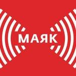 Radio Маяк