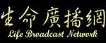 CGBC – Life Broadcast Network – English