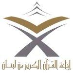 Quran Radio Lebanon