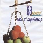 88 Miso