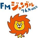 FMジャングル