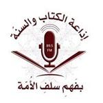 FM 89.5 إذاعة الكتاب والسنة – English