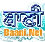 Baani.Net Sikh Kirtan Radio