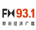 郑州经济广播