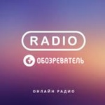 Радио Обозреватель – Шансон