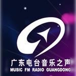 广东广播 – 音乐之声
