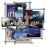 Radio Greek Lovely