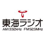 東海ラジオ
