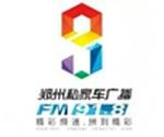 郑州私家车广播