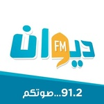 Radio Diwan FM
