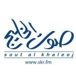إذاعة صوت الخليج FM