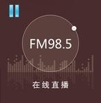 佛山电台 – FM 98.5