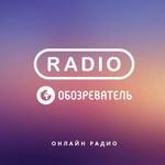 Радио Обозреватель – Дискотека 80-Х
