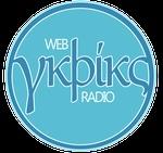 TheWebRadio.gr – Γκρικς