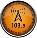 Ταμυναϊκή Ραδιοφωνία