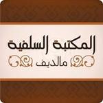 Makthaba Salafiyya Radio