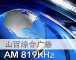 山西综合广播AM