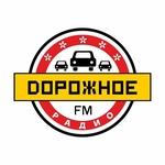 Дорожное радио Екатеринбург