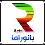 Radio Tunisienne – ذاعة بانوراما