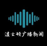 Boston Asian Radio Station
