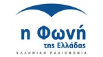 ERT Voice-Of-Greece