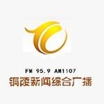 铜陵新闻广播