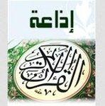 ERTU – راديو القرآن الكريم