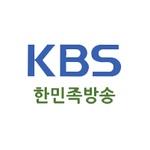 KBS 한민족방송