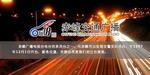 赤峰交通广播