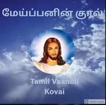 Tamil Vaanoli – Maippanin Kural