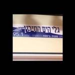 רדיו גלי הים התיכון FM