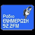 Ράδιο Ενημέρωση 92.2