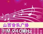 山西音乐广播