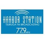 ハーバーステーション 敦賀FM