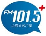 山西文艺广播