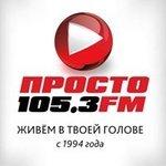 Просто Радио Одесса