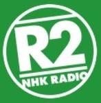 NHKラジオ第2 大阪