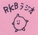 RKBラジオ