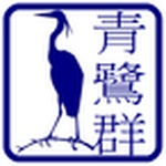Blue Heron Radio