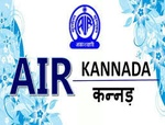 All India Radio – AIR Kannada