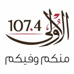 إذاعة الأولى 107.4