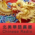 LA English & Chinese Radio – KWRM
