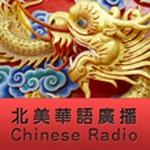 LA English & Chinese Radio – KWRM