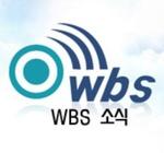 WBS 원음방송