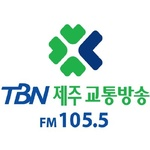 TBN – 제주FM 105.5